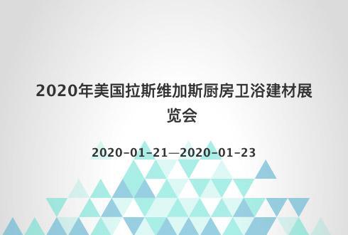 2020年美国拉斯维加斯厨房卫浴建材展览会