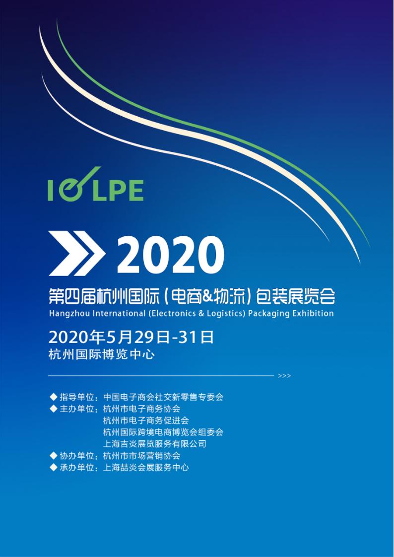 第四届杭州国际(电商&物流)包装展览会