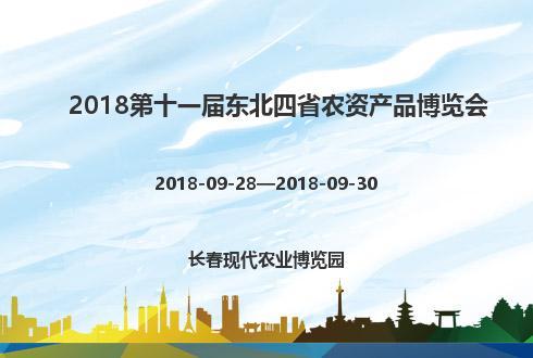 2018第十一届东北四省农资产品博览会