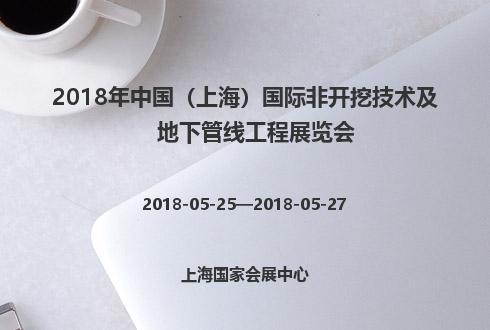 2018年中国(上海)国际非开挖技术及地下管线工程展览会