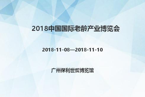 2018中国国际老龄产业博览会
