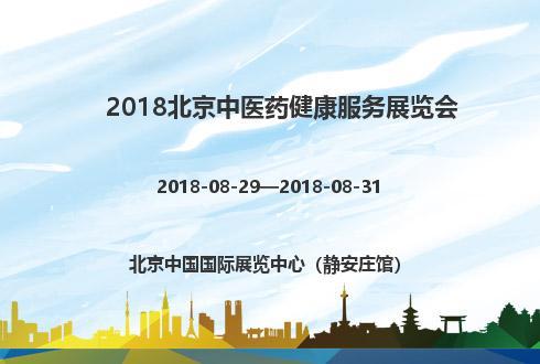 2018北京中医药健康服务展览会