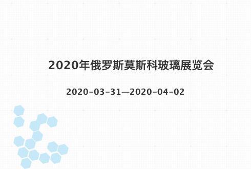 2020年俄羅斯莫斯科玻璃展覽會