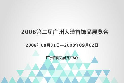 2008第二届广州人造首饰品展览会