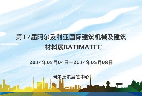第17届阿尔及利亚国际建筑机械及建筑材料展BATIMATEC