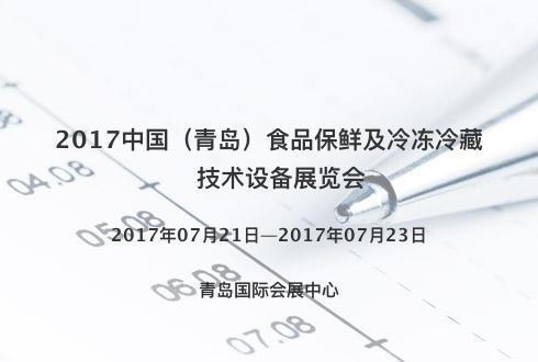 2017中国(青岛)食品保鲜及冷冻冷藏技术设备展览会