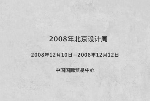 2008年北京设计周