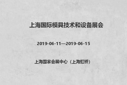 2019年上海国际模具技术和设备展会