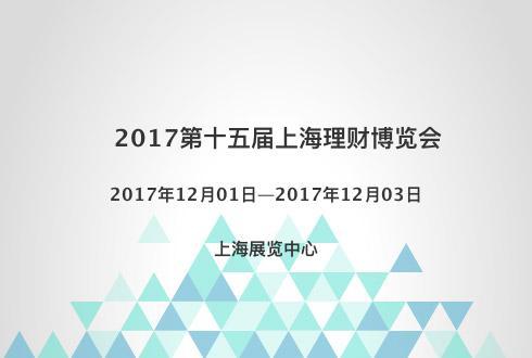 2017第十五届上海理财博览会