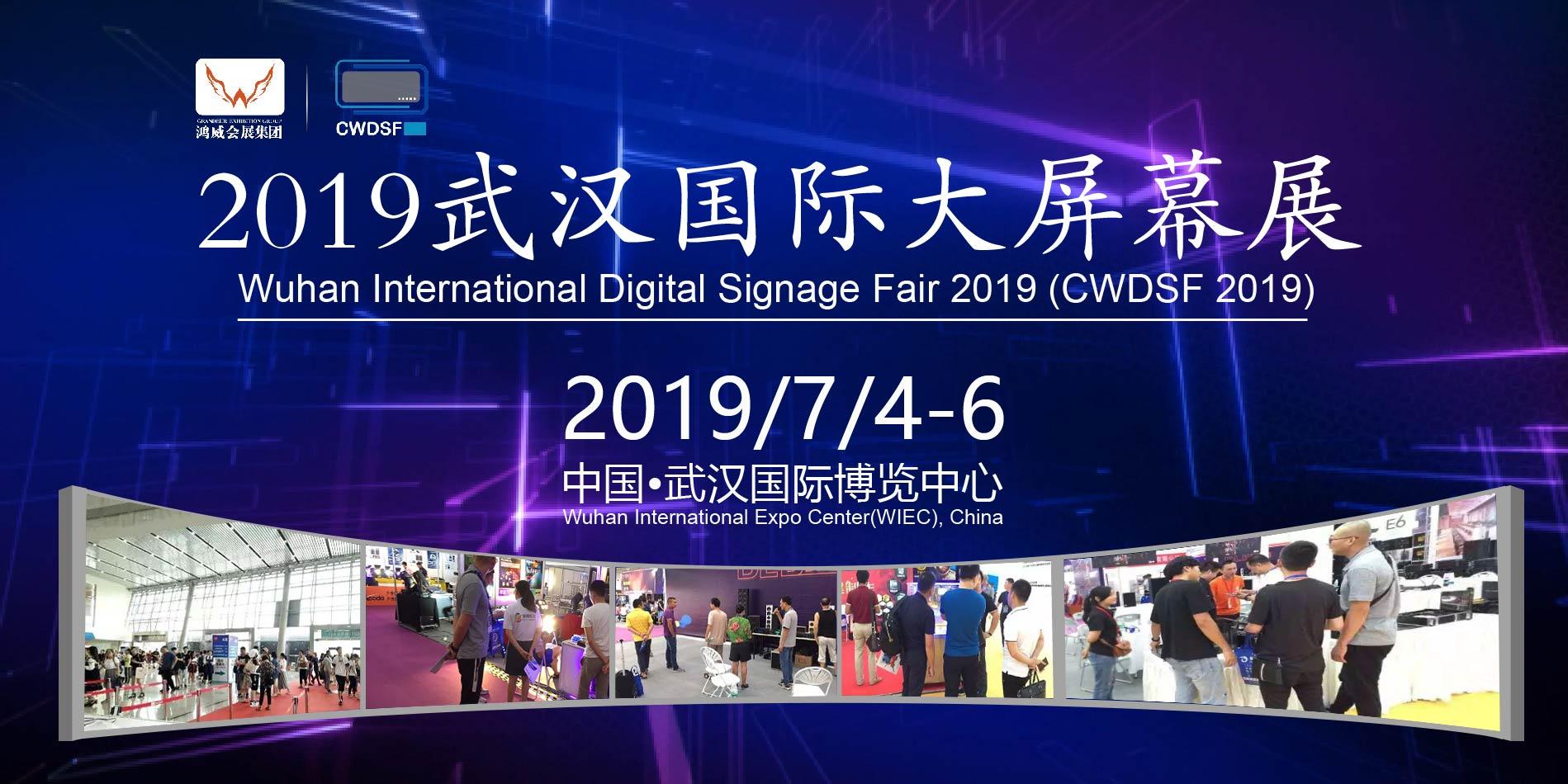 2019中国武汉国际大屏幕展览会