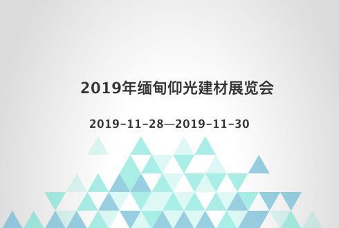 2019年缅甸仰光建材展览会
