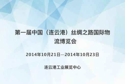 第一届中国(连云港)丝绸之路国际物流博览会