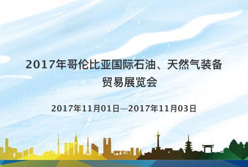 2017年哥伦比亚国际石油、天然气装备贸易展览会