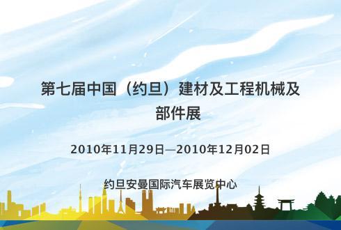 第七届中国(约旦)建材及工程机械及部件展