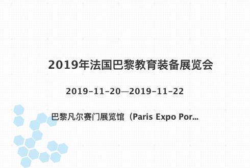 2019年法國巴黎教育裝備展覽會
