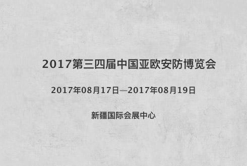 2017第三四届中国亚欧安防博览会