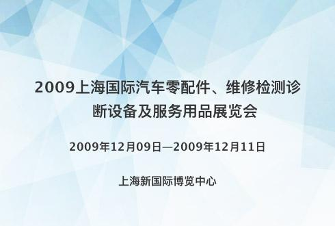 2009上海国际汽车零配件、维修检测诊断设备及服务用品展览会