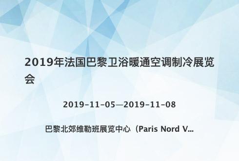2019年法国巴黎卫浴暖通空调制冷展览会