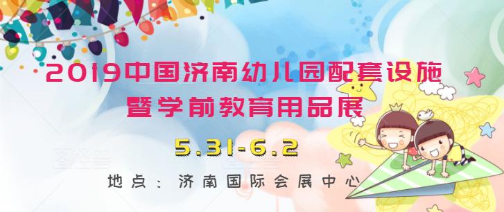 2019中国济南幼儿园配套设施暨学前教育用品展