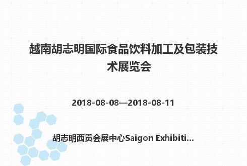越南胡志明国际食品饮料加工及包装技术展览会