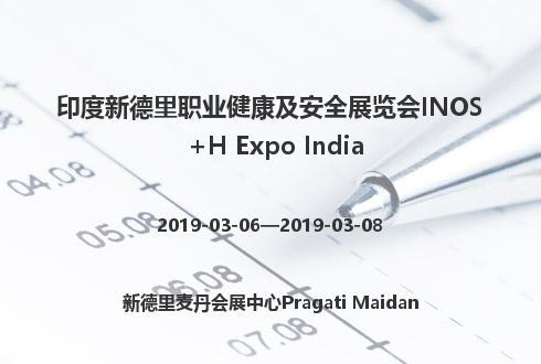 印度新德里职业健康及安全展览会INOS+H Expo India