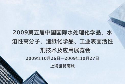 2009第五届中国国际水处理化学品、水溶性高分子、造纸化学品、工业表面活性剂技术及应用展览会