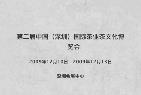 第二届中国(深圳)国际茶业茶文化博览会