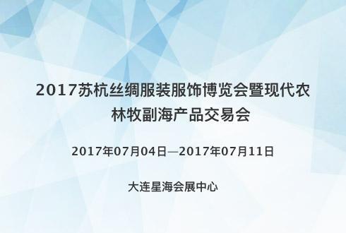 2017苏杭丝绸服装服饰博览会暨现代农林牧副海产品交易会