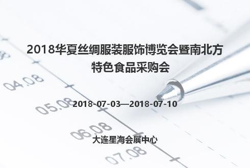 2018华夏丝绸服装服饰博览会暨南北方特色食品采购会