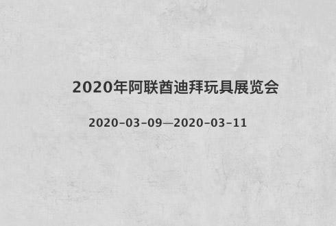 2020年阿联酋迪拜玩具展览会