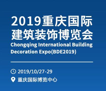 2019重庆国际建筑装饰博览会