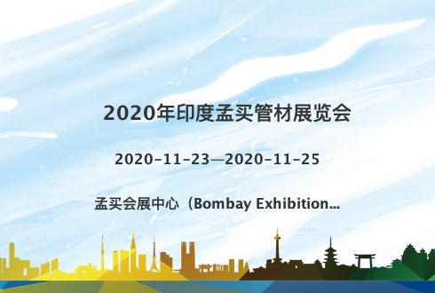 2020年印度孟买管材展览会