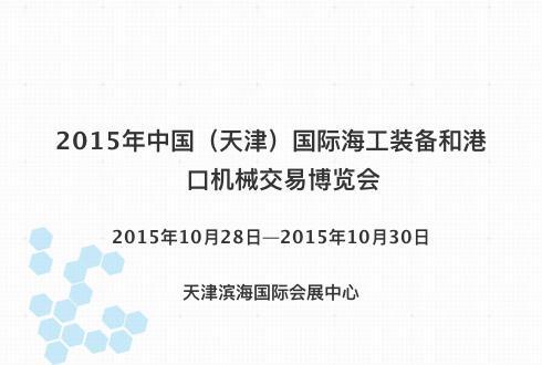 2015年中国(天津)国际海工装备和港口机械交易博览会