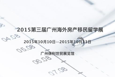2015第三届广州海外房产移民留学展
