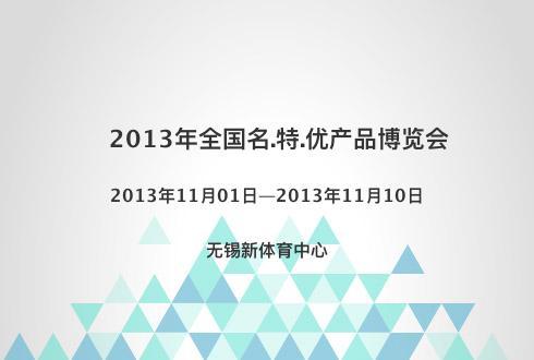2013年全国名.特.优产品博览会