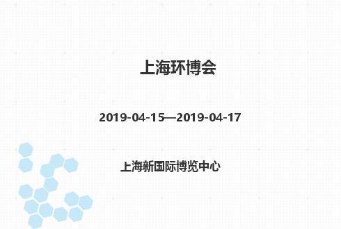2019年上海环博会