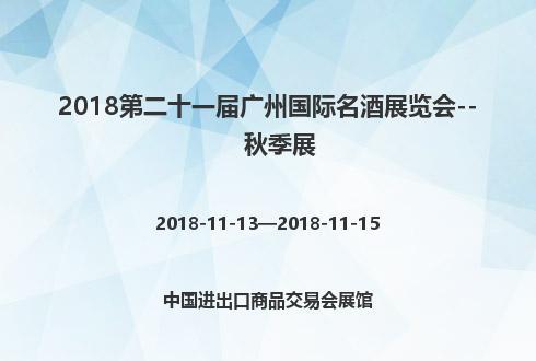 2018第二十一届广州国际名酒展览会--秋季展