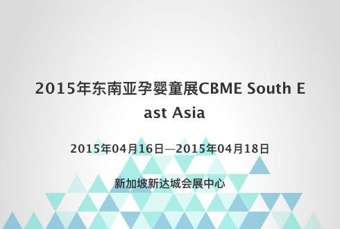 2015年东南亚孕婴童展CBME South East Asia