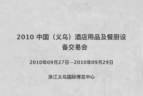 2010 中国(义乌)酒店用品及餐厨设备交易会