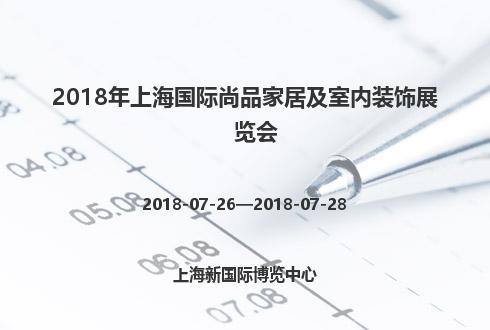 2018年上海国际尚品家居及室内装饰展览会