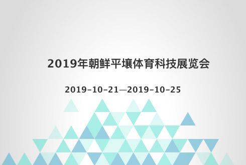 2019年朝鲜平壤体育科技展览会
