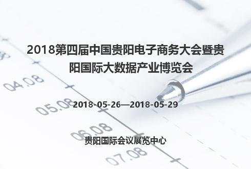 2018第四届中国贵阳电子商务大会暨贵阳国际大数据产业博览会
