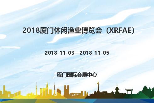 2018厦门休闲渔业博览会(XRFAE)
