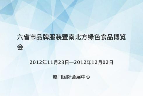 六省市品牌服装暨南北方绿色食品博览会