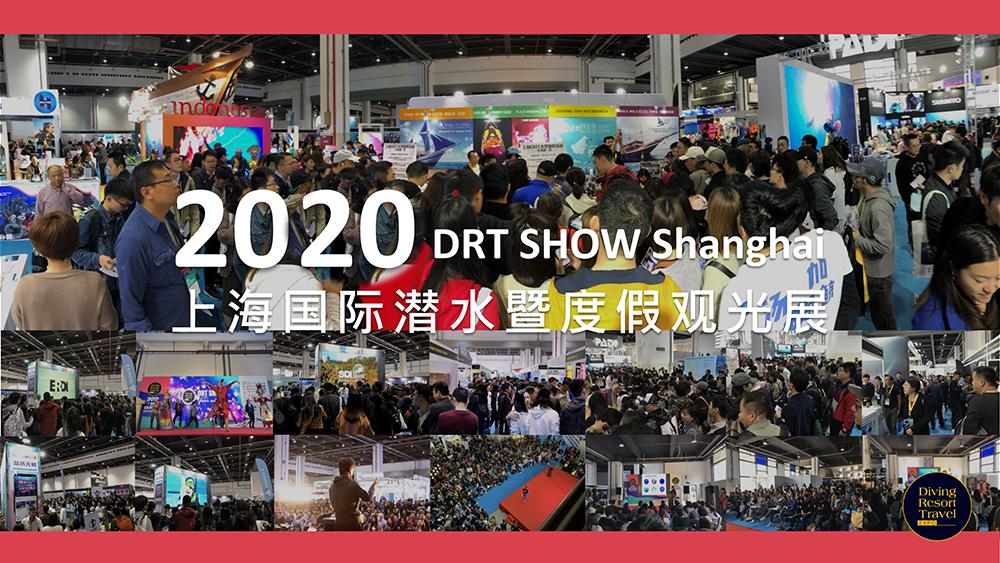 2020上海潜水暨度假观光展(DRTShow2020Shanghai)