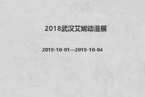 2018武漢艾妮動漫展