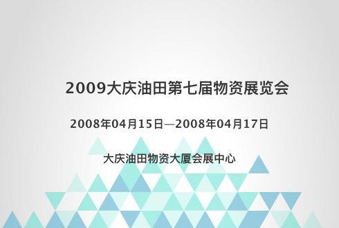 2009大庆油田第七届物资展览会