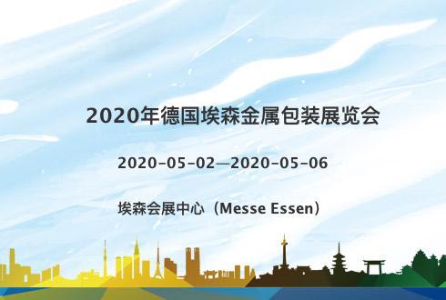 2020年德国埃森金属包装展览会