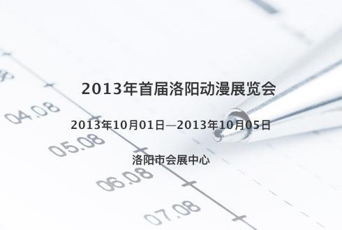 2013年首届洛阳动漫展览会