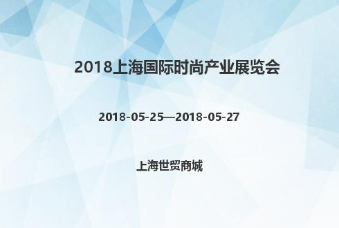 2018上海国际时尚产业展览会